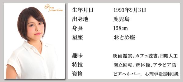Pines promotion所属/東別府夢