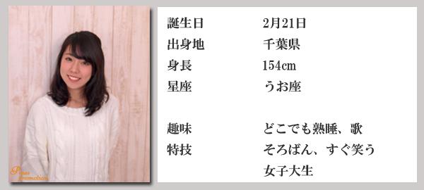 Pines promotion所属/大鷹ユリナ